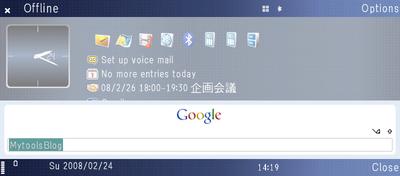 ScreenshotE90-gs1.jpg